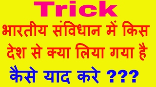 'संविधान के स्रोत' trick to remember constitution of India /source of Indian constitution in hindi