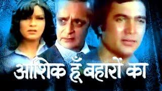 Bollywood Movies 2016 Full Movie New # AASHIQ HOON BAHARON KA # HIndi Movies 2016 Full Movie