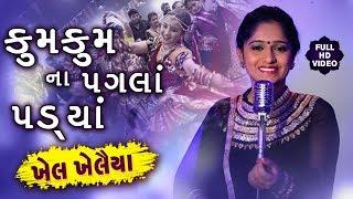 Kumkum Na Pagla Padya - Abhita Patel   Super Hit Gujarati Garba 2017   Khel Khelaiya   FULL VIDEO