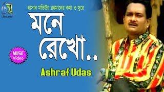 Mone Rekho । Ashraf Udas । Bangla New Folk Song