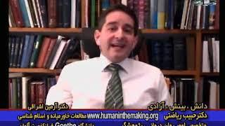 محاوره با دكتر آرمين اشراقى درباره نقش و خصوصيات ويژه نهضت سید علی محمد باب در بدعت و تجدد در ايران
