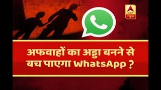 WhatsApp Comes in Action After Government's Warning To Curb Fake News From Spreading | ABP News