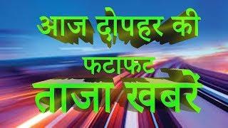 16 Dec Midday News | आज दोपहर की फटाफट ख़बरें | super fast news | nonstop news | aaj ki taza khabren.
