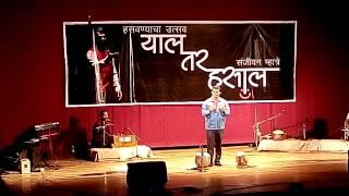 Sanjeevan Mhatre -  ( comedy )Yal Tar Hasal 500th Show ( Suruvat )