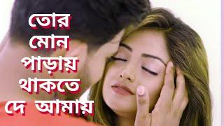 Tor Mon Paray Thakte De Amy Bangala Super Hit Bd Album 2019