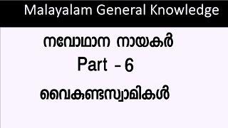 ayya vaikundar (vaikunda swami) malayalam general knowledge