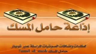 078 صلاح بو خاطر جزء عم كاملا