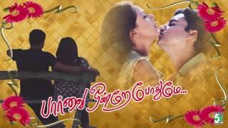 Paarvai Ondre Podhume Tamil Movie   Audio Jukebox