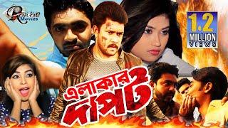 জুনিয়র মান্নার।প্রথম শর্ট ফিল্ম।এলাকার দাপট।Elakar Dapot Junior Manna.Misha-Raival Movies2018