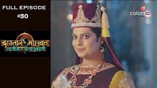 Dastaan-E-Mohabbat - 9th November 2018 - दास्तान-ए-मोहब्बत:सलीम अनारकली  - Full Episode