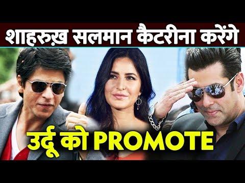 Xxx Mp4 Salman Khan Shahrukh Khan और Katrina एकसाथ करेंगे URDU भाषा को प्रमोट 3gp Sex