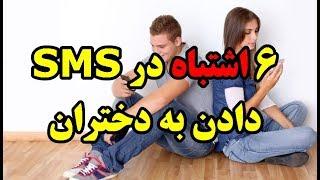 ۶ اشتباه در SMS دادن به دختران Top 10 Farsi