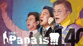 [김어준의 파파이스#140] 문캠프,안캠프,유캠프