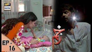 Zakham Episode 16 - 27th July 2017 - ARY Digital Drama