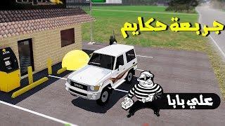 الحياه الواقعيه | علي بابا | سرقة بقاله وجربعة حكايم | Arma 3 Mystery Life