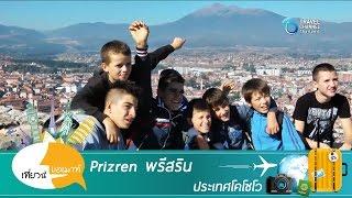 เที่ยวนี้ขอเมาท์ ตอน Prizren พรีสริน ประเทศโคโซโว