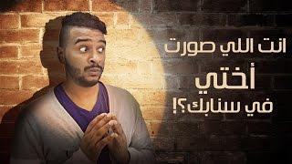 خالد عسيري : انت اللي صورت اختي في سنابك