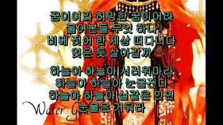 Cruel Palace (ost War Flowers) - Yang Sun Mi - Hangul