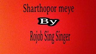 Bangla New Song 2017|Sharthopor Meye|By Singer Rojob Sing |Official Music Bangla New Song 2017 |