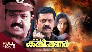 Commissioner Malayalam Full Movie | #SureshGopi #Shobana #AmritaOnlineMovies
