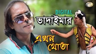 Bangla Comedy - Digital Vadaima Ekhon Thota | ডিজিটাল ভাদাইমা এখন থোতা | Eid Exclusive
