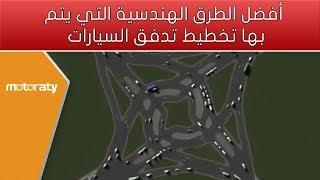 هندسة الطرقات و تدفق حركة السير