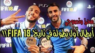 #صباحوفيفا: رياض محرز ونصوحي ابطال أول بطولة ل فيفا ١٨! | FIFA 18 With Riyad Mahrez!!!