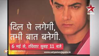 Satyamev Jayate S1   Impact Story   Satyamev Jayate ka Asar