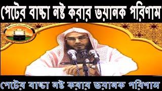 পেটের বাচ্চা নষ্ট করার ভয়ানক পরিণাম ! শায়খ মতিউর রহমান মাদানী ! Sheikh Motiur Rahman Madani