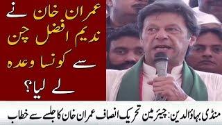 PTI Chairman Imran Khan Address In Jalsa | 25 April 2018 | Neo News