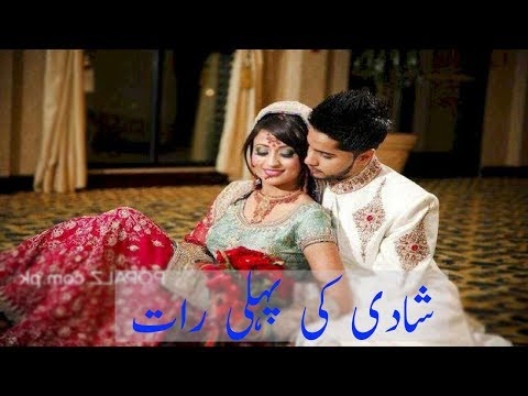 Xxx Mp4 Shadi Ki Pehli Raat Video In Urdu 3gp Sex