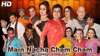 MAIN NACHA CHAM CHAM ( (2017 FULL DRAMA) - NASEEM VICKY & NIDA CHOUDHRY - 2017 NEW STAGE DRAMA