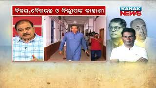 Big Debate: Anti-Party Moves Of Odisha's Veteran Leaders