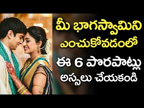 Xxx Mp4 6 Points To Be AVOIDED During The SELECTION Of Your LIFE PARTNER Marriage Tips Vtube Telugu 3gp Sex