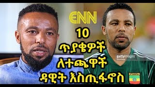 Ethiopia: 10 ጥያቄዎች ለኢትዮጵያ ቡና የቀድሞ ተጫዋች ዳዊት እስጢፋኖስ - ENN Entertainment