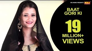 Anjali Raghav Hits | Baat Gori Ki | मेरा जोबन रुलता हांडे | Haryanvi New DJ Song 2017 | Raju Punjabi