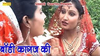 Haryanvi Hot Song- Body Kagaj Ki Le Aayo|  | Mati Khole Button Chhati Ke | Ramdhan Gurjer