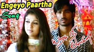 Yaaradi Nee Mohini Scenes | Nayanthara Intro | Engeyo Paartha Video Song | Yuvan Shankar Raja | Song