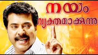 NAYAM VYAKTHAMAKKUNNU | Malayalam Full Movie | Mammootty & Shanthi Krishna | Family Entertainer