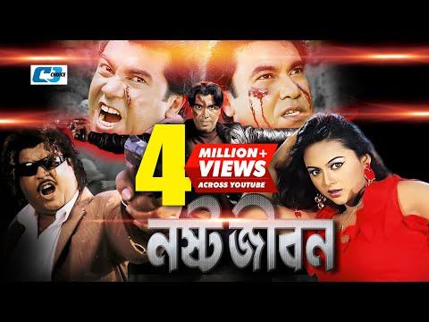 Xxx Mp4 Nosto Jibon Full Bangla Movie Manna Nodi Misha Showdagor Omor Sany 3gp Sex