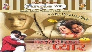 कैसे हो जाला प्यार  - सुपर स्टार पवन सिंह |  Pawan Singh  | Bhojpuri Sad Song  JUKEBOX | Angle Music