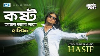 Kosto Amar Bhalo Lage | Hasif | Koto Bhalobashi | Bangla Hits Music Video