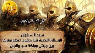 قصة سيدنا سليمان والرسالة الاخيرة قبل وقوع  اعظم معركة بين جيش مملكة سبأ والجان