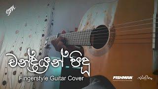 Chandrayan Pidu - Daddy (FingerStyle Cover By Sidath Heenatigala)