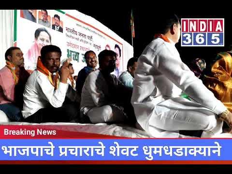 Xxx Mp4 Last Day Election Rally By Minister Girish Mahajan At Jamner 3gp Sex