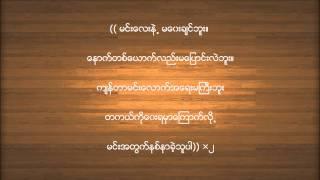 San Di Myint Lwin - Khout Pyit Lite (ေခါက္ပစ္လိုက္)