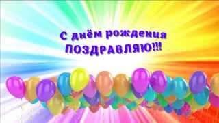 С днем рождения мой друг поздравляю тебя слушать