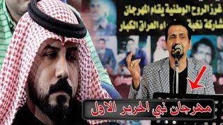 اليحب مذلول الحبيبه الله الله مالك الشرع || مهرجان فجر الحريه منتدى نبي الحرير 2018