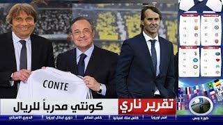 تقرير حصري .. انطونيو كونتي مدربا لريال مدريد بعد الكلاسيكو ... الريال على أعتاب إقالة  لوبتيغي