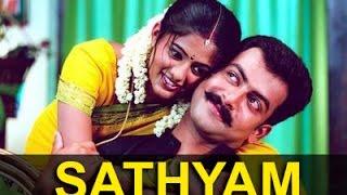 Sathyam Malayalam full Movie 2004 | Prithviraj | Latest Malayalam Movies | Malayalam Movie Online